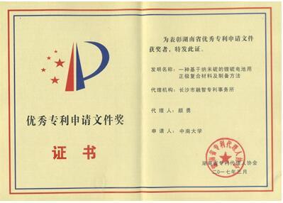 热烈祝贺我所代理的三项专利获省优秀专利申请文件奖