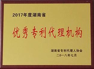 """融智专利事务所再次获得""""优秀专业代理机构""""荣誉称号"""