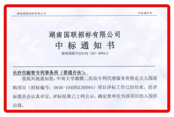 恭喜融智成功中标湘雅二医院的知识产权服务