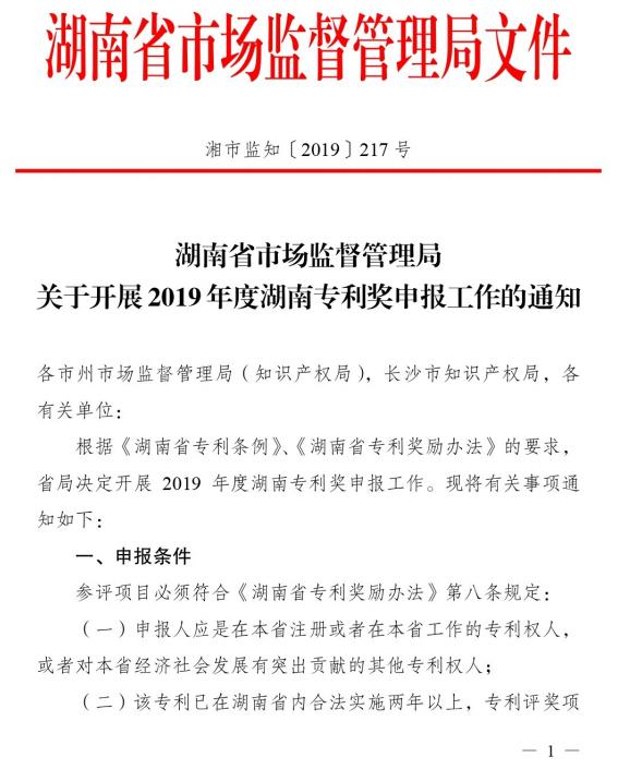 关于开展2019年度湖南专利奖申报工作的通知