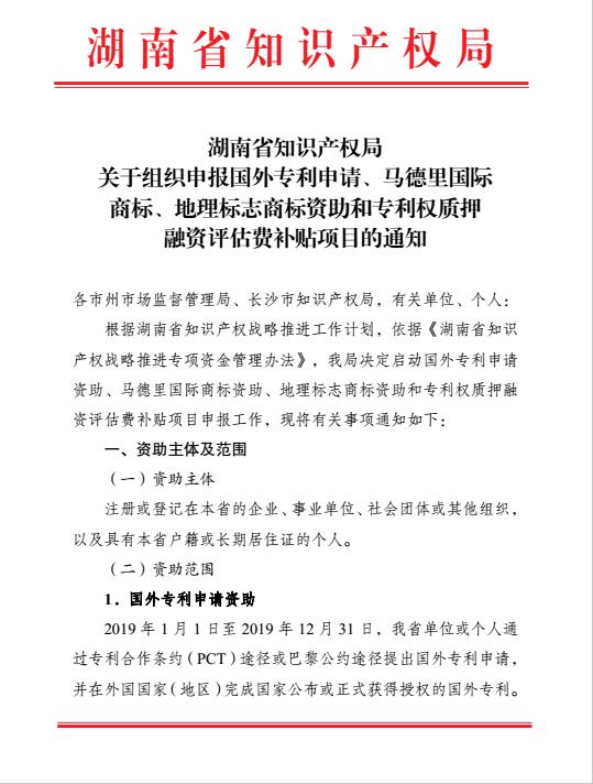 关于湖南省2019年度申报国外专利申请、马德里国际 商标、地理标志商标资助和专利权质押融资评估费补贴项目的通知