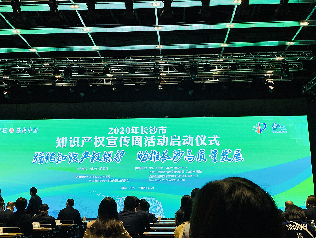 知识产权与健康中国——4.26世界知识产权日宣传周启动仪式